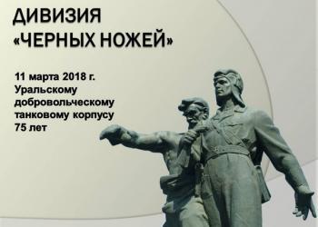 ДИВИЗИЯ «ЧЕРНЫХ НОЖЕЙ»: книжная выставка...