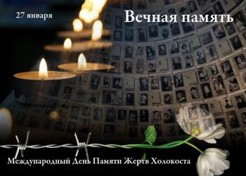 Памяти жертв холокоста...