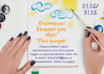«Мой киндер»: конкурс рисунков для мам..