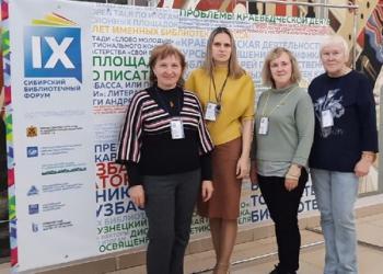 IX Сибирский библиотечный форум...