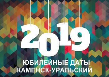 Знаменательные даты Каменска-Уральского.