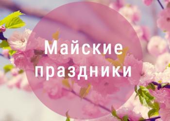 График работы муниципальных библиотек в.