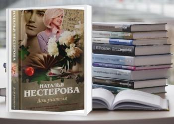 Наталья Нестерова «Дом учителя»...
