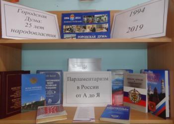 Городская Дума: 25 лет народовластия: выставк...