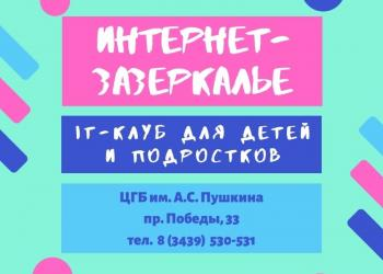 IT-клуб для детей и подростков «ИНТЕРНЕТ...