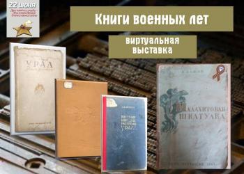 «Книги военных лет»: виртуальная выставк...