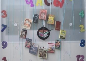«Книжные часы»: книжно-иллюстративная вы...