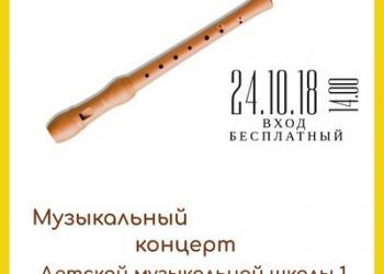 «Волшебные звуки флейты»: литературно –.