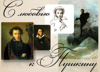 «С любовью к Пушкину»: Портреты Пушкина.