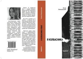 «Читаем о войне»: Анна Никольская «Я колбасни...
