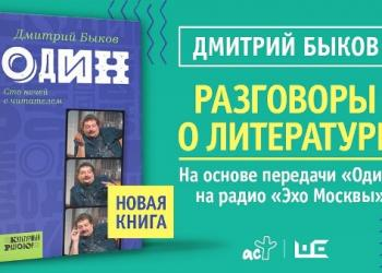 Дмитрий Быков «Один»...