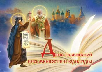День славянской письменности и культуры с цен...