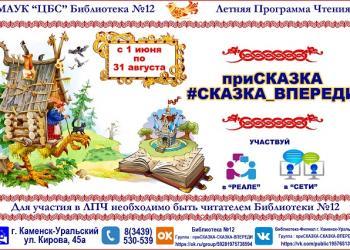 Летняя Программа Чтения в библиотеке № 1...