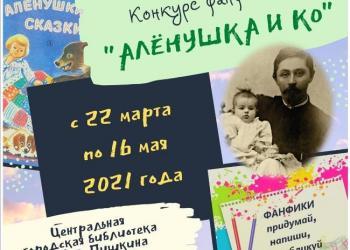 «Алёнушка и Ко'»: литературный конкурс ф...