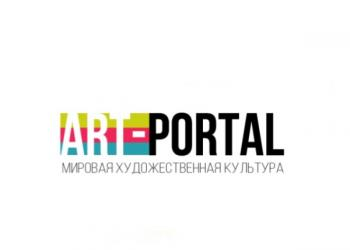 Арт-портал «Мировая художественная культ...