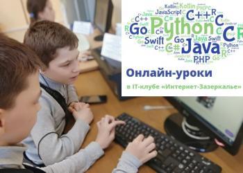 Онлайн-уроки программирования...