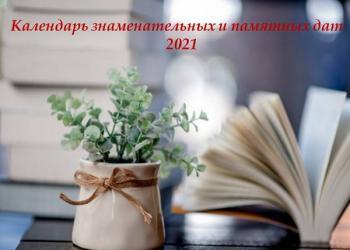 «Календарь знаменательных и памятных дат» на.