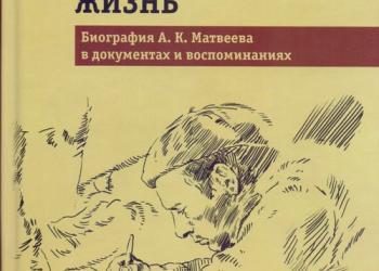 Топонимический роман в отделе краеведчес...
