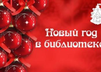 Новый год не за горами...