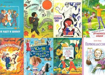О школе, семье и дружбе: книги для будущ...