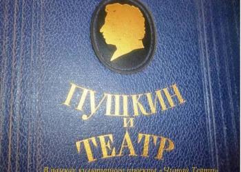 «Пушкин и театр»: книжно-иллюстративная.