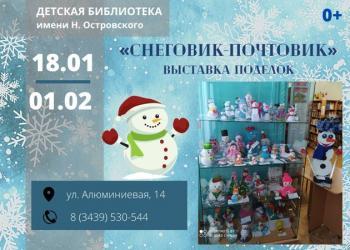 «Снеговик-почтовик»: выставка конкурсных...