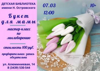 «Цветы для мамы»: мастер-класс с Марией.