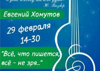 Творческая встреча Евгения Хомутова «Всё...