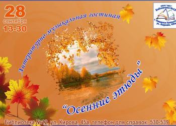 «Осенние этюды» - литературно-музыкальна...