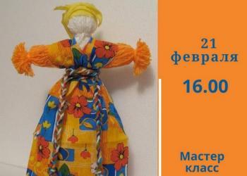 Мастерим народную куклу «Домашняя маслен...