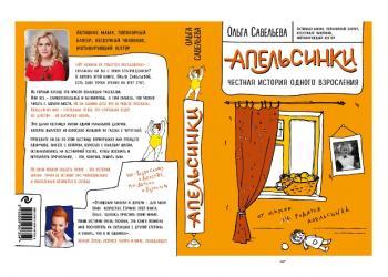Современная российская проза: книга популярно...