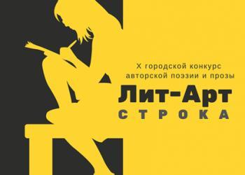 ЛИТ-АРТ-СТРОКА-2021: литературный конкур...