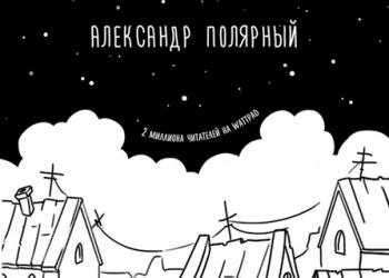 Представляем новинку: книга Александра Полярн...