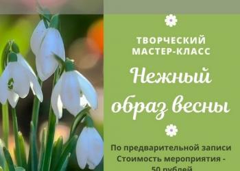 «Нежный образ весны»: творческий мастер-...