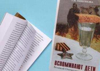 Т.И. Никонова «Вспоминают дети Великой Отечес...