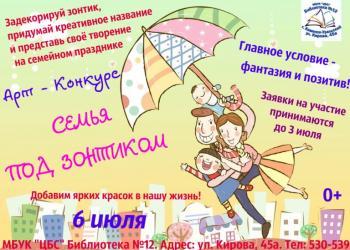 Семья под зонтиком: арт-конкурс...