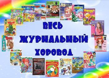 «Весь журнальный хоровод»: обзор детских...