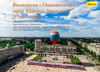 Удивительный город Каменск-Уральский: Ви...