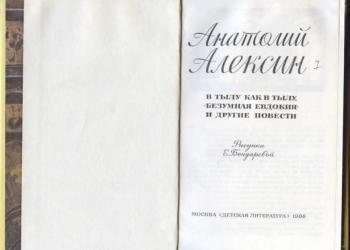 Трилогия о Каменске-Уральском  Анатолия Алекс...