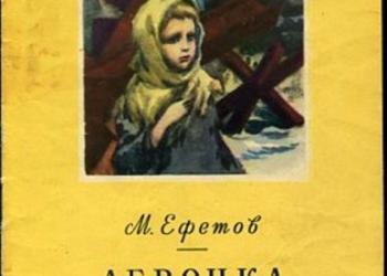 «Девочка из Сталинграда» Марк Ефетов...