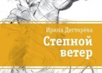 И. Дегтярева «Степной ветер»...