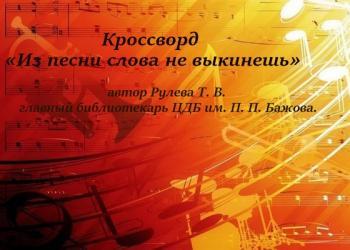 Кроссворд «Из песни слова не выкинешь»..