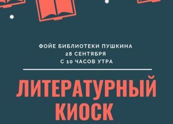 «Литературный киоск» в Пушкинке...