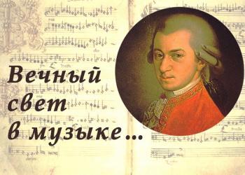 «Вечный свет в музыке…»: книжно-иллюстра...