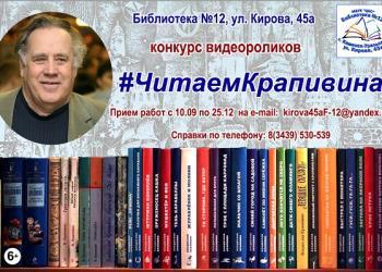 «Читаем Крапивина» - конкурс видеоролико...