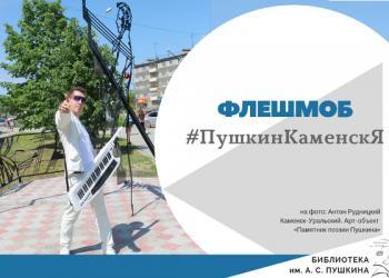 #ПушкинКаменскЯ: Флэшмоб к юбилею Поэта.