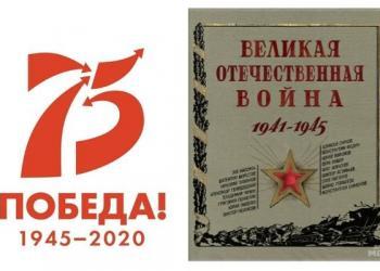 «Великая Отечественная война. 1941-1945»...