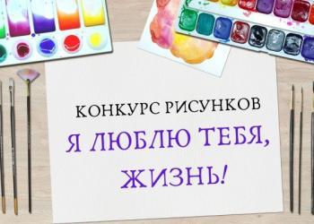 Конкурс рисунков  «Я люблю тебя, жизнь!»...