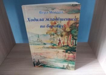 На книжной полке «Ходила младёшенька по бороч...