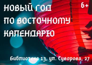 Праздники продолжаются: Новый год по вос...